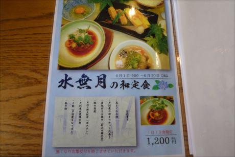 芦別道の駅レストランラ・フルール (7)_R