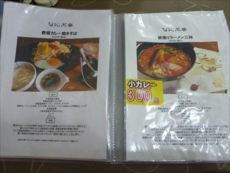 なんぷ亭 (8)_R