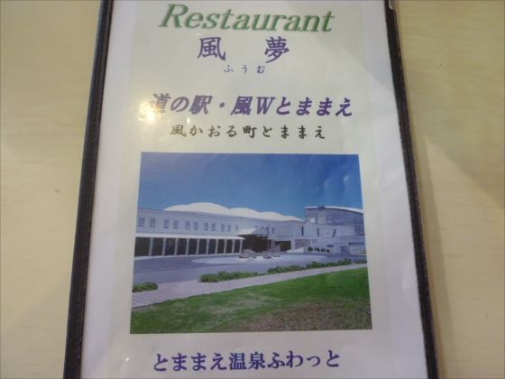 道の駅風Wとままえ風夢 (1)_R