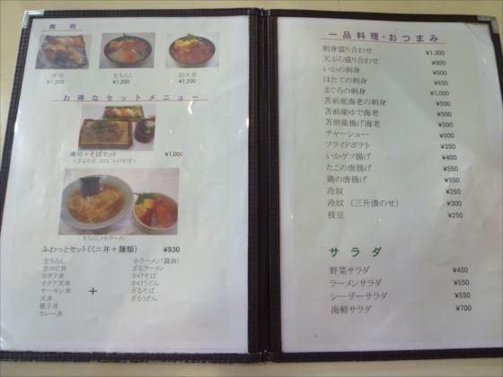 道の駅風Wとままえ風夢 (3)_R