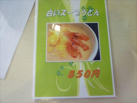 道の駅風Wとままえ風夢 (5)_R