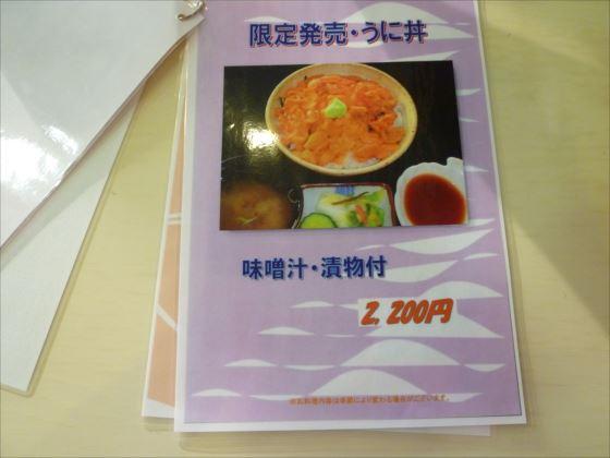 道の駅風Wとままえ風夢 (8)_R