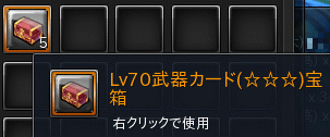 武器箱5個
