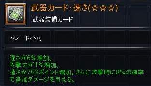 速さ追撃8%