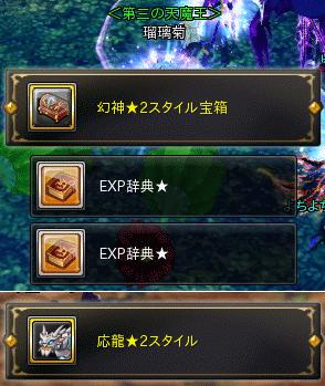 ★2スタイル