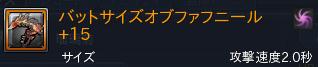 ファフ鎌+15