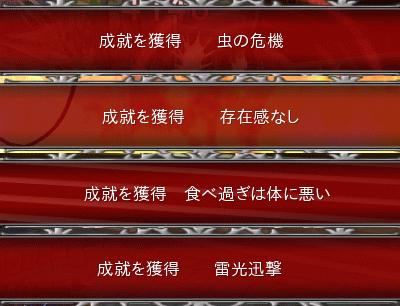 雷龍30成就1-4