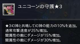 ユニコ闇45ダメ