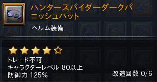 ダクパニハット★4