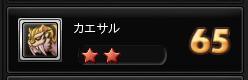 カエサル★2