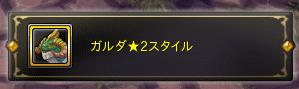 ガルダ★2