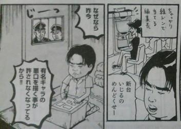 千円ちゃん(立沢 直也)