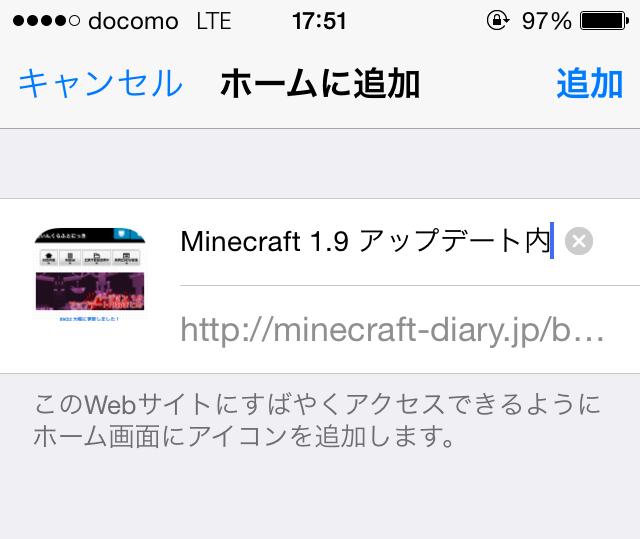 minecraftdiary iphone app-5