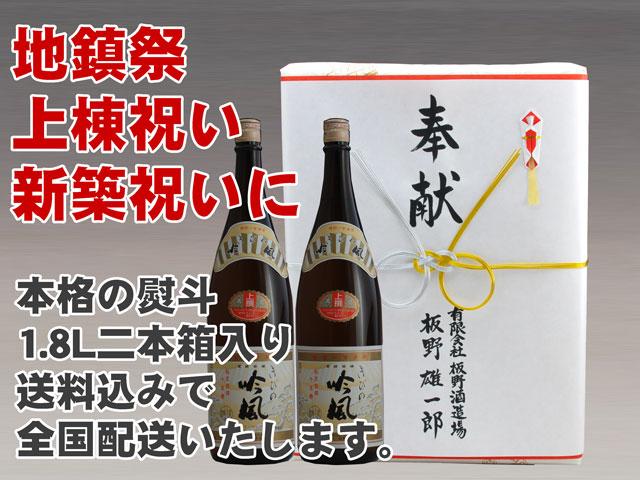 奉献酒・上棟祝い日本酒 一升二本入り本格のし付で全国発送