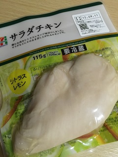 セブンイレブン サラダチキン シトラスレモン