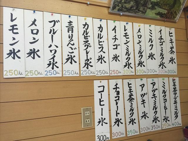 石塚弥左エ門商店 かき氷メニュー