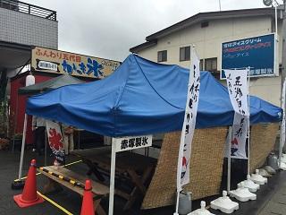 赤塚製氷 ふんわり五代目かき氷 テント