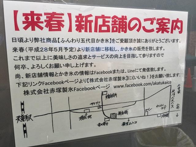赤塚製氷 ふんわり五代目かき氷 新店舗