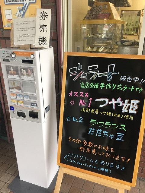 道の駅天童温泉 わくわくランド ジェラート券売機