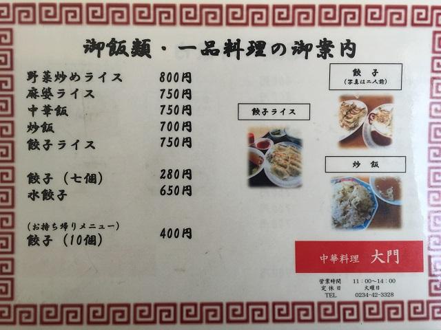 中華料理 大門 飯メニュー