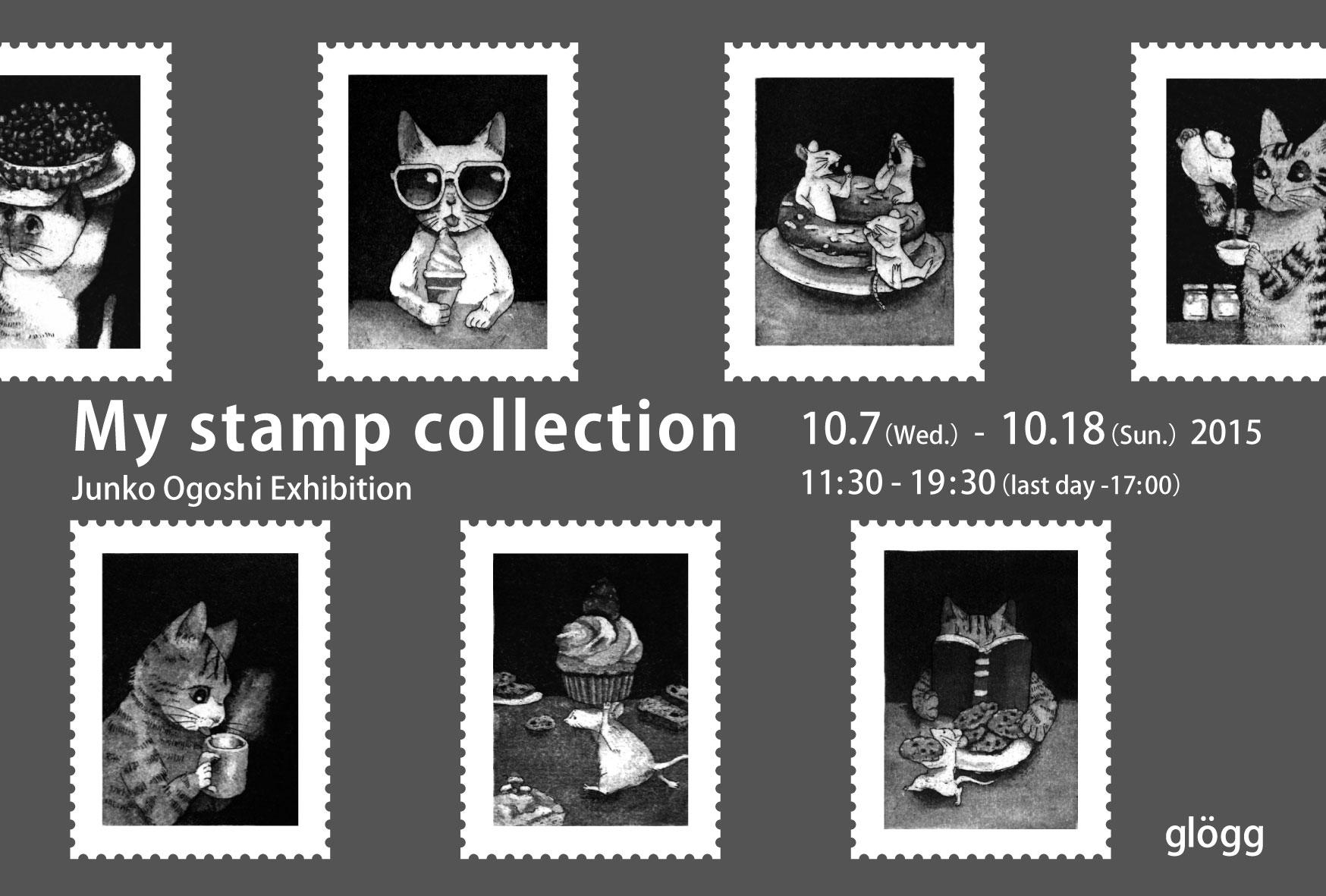 大越順子個展私の切手コレクションDM
