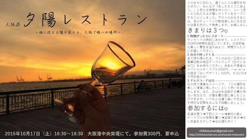大阪港夕陽レストランオープン20151017