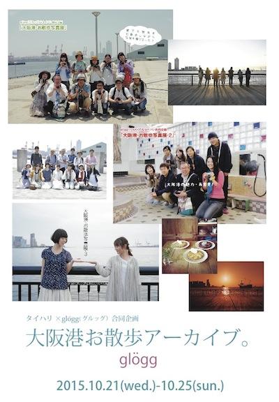 大阪港お散歩アーカイブ