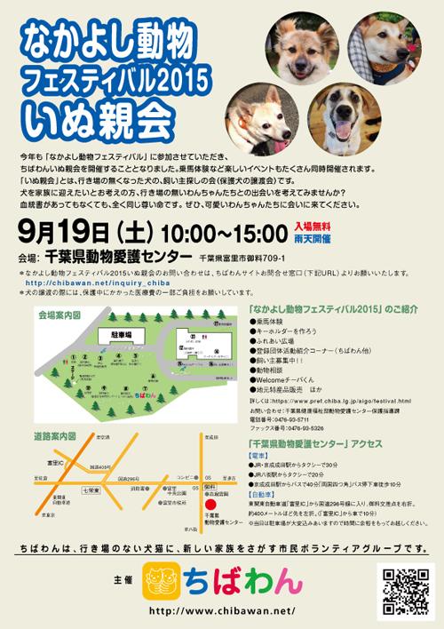 nakayoshi2015_poster.jpg