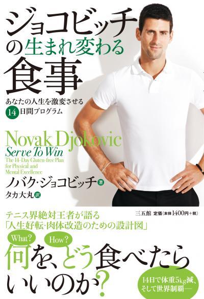 Djokovic event_convert_20151104145041