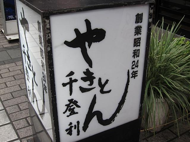 140808_chidori08.jpg
