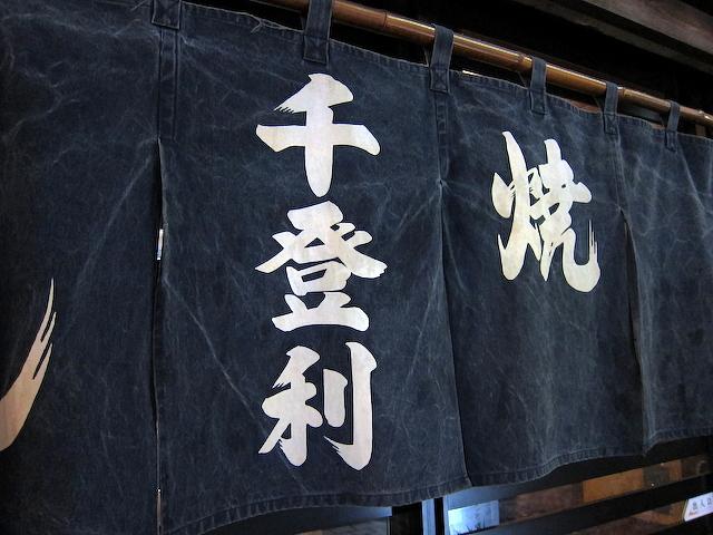 150814chidori01.jpg