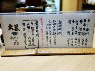 150924kayaku02b.jpg