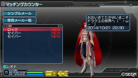 PSP260_ロックさん