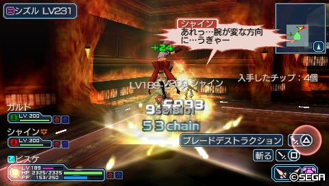 PSP272_シズルート