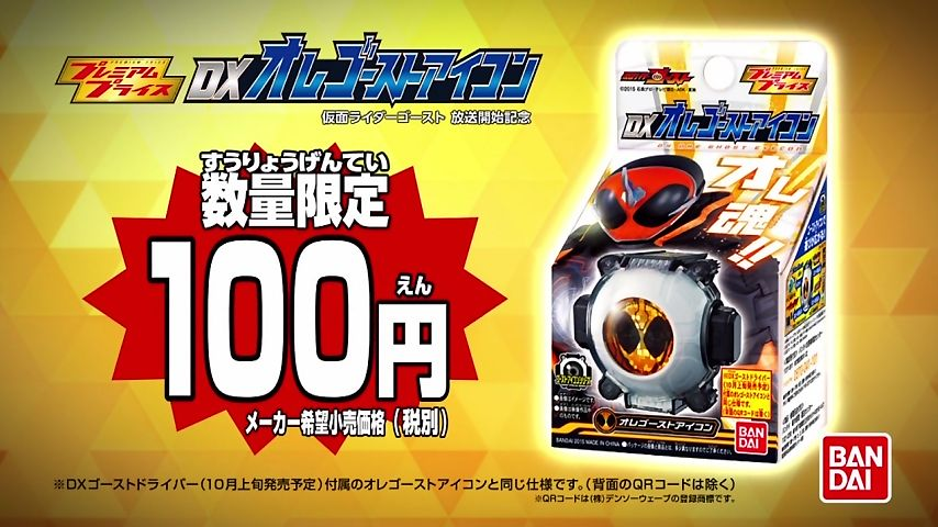 ドライブ#47¥100!?