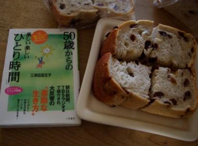 パンと本「ひとり時間」
