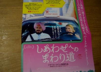 映画(しあわせへのまわり道)