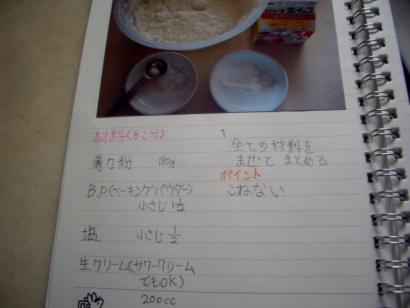 自由研究(料理ノート)