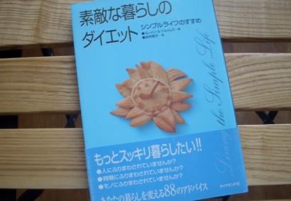 本(暮らしのダイエット)