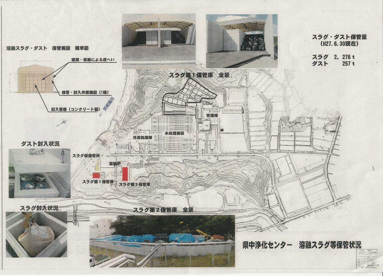 県中浄化センター_0003