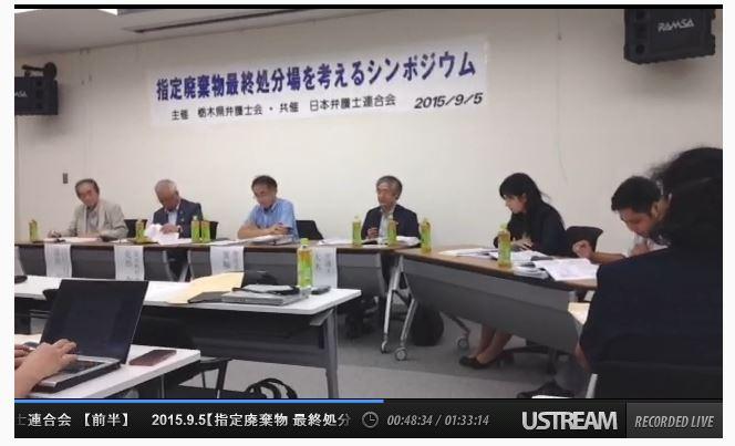 栃木県弁護士会シンポ