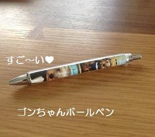 世界でひとつのゴンちゃんボールペン