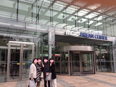 MBCドリームセンターに来ました💛