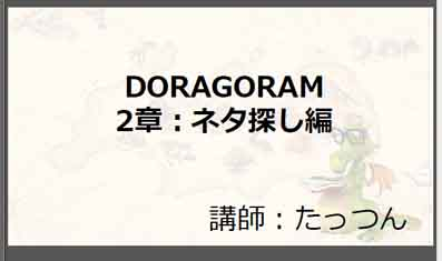 ドラゴラムPDF