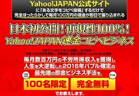 yahoo!japan即金ビジネス
