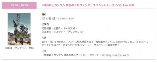 『機動戦士ガンダム-鉄血のオルフェンズ』スペシャルトークイベントin-京都