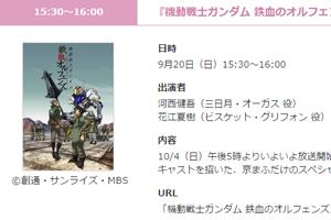 『機動戦士ガンダム-鉄血のオルフェンズ』スペシャルトークイベントin-京都t1