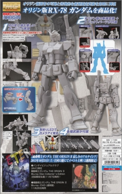 MG 機動戦士ガンダム THE ORIGIN RX-78 ガンダムの商品説明画像