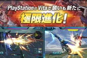 機動戦士ガンダム EXTREME VS-FORCE t2