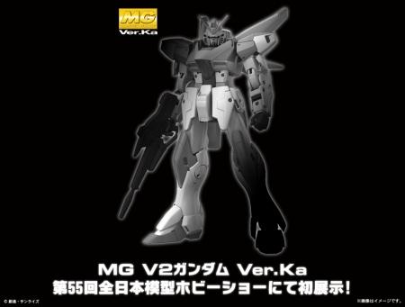 MG v2ガンダムver.ka発売決定